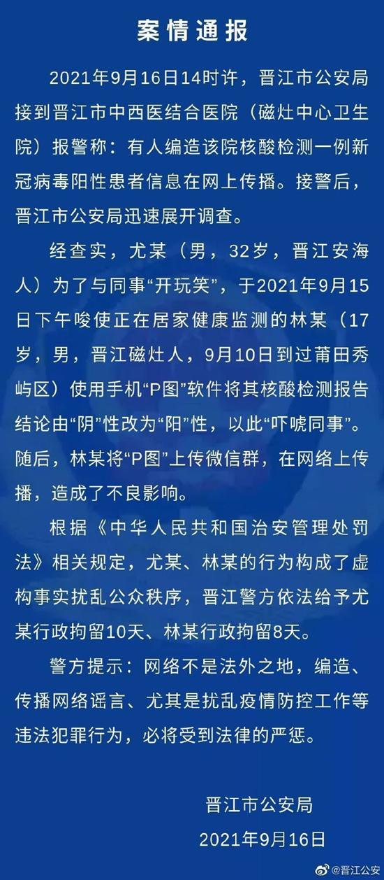 赢咖3注册:P图将核酸报告阴性改为阳性 福建两男子被拘留