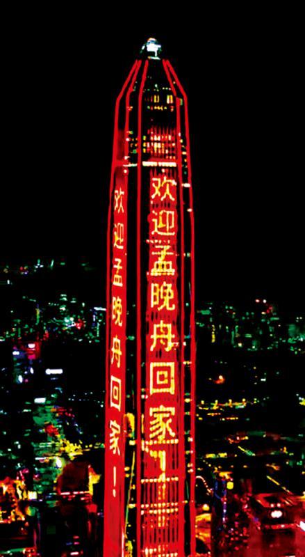 赢咖3账号:深圳地标亮灯 欢迎孟晚舟回家